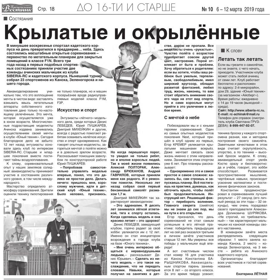 Пресса о соревнованиях F1N